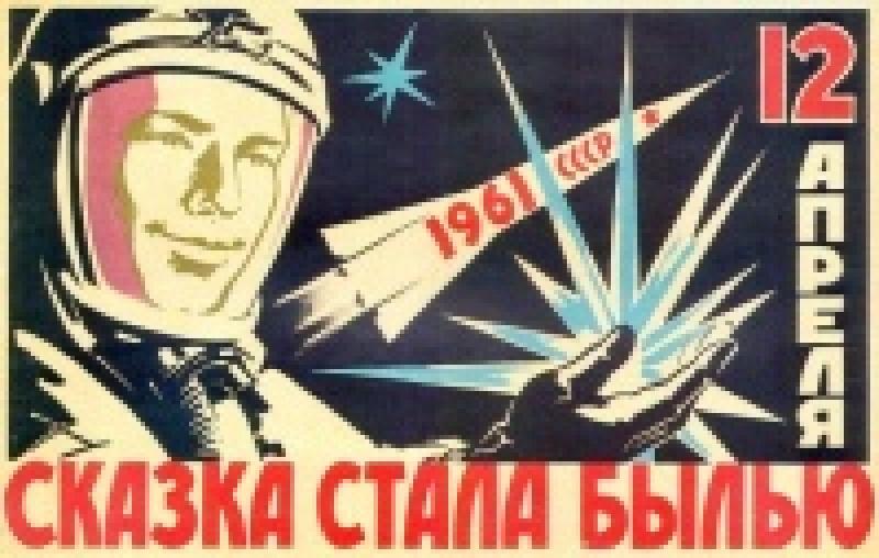 Первый полет человека в космос как